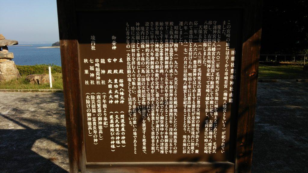 下関市豊功神社8